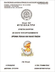 xr-polla-pasxa