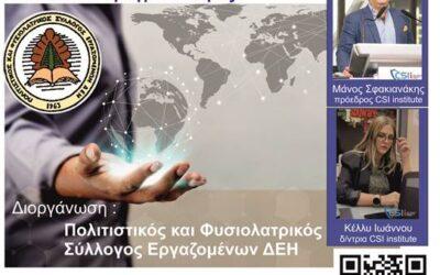 «Σύγχρονα Φαινόμενα – Διαδικτυακή Ασφάλεια – Κανόνες – Συμπεριφορές –    Μύθοι και Πραγματικότητες»
