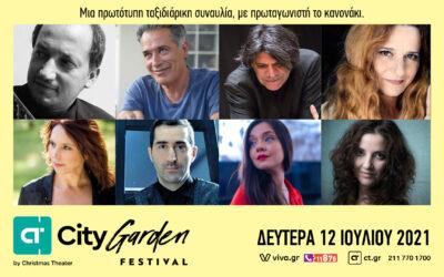 ΣΥΝΑΥΛΙΑ CITY GARDEN FESTIVAL